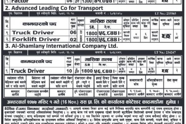 Truck Driver Required For Saudi | salary NRs 56844